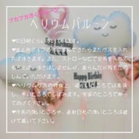 Cloud balloon pink ヘリウムバルーンset